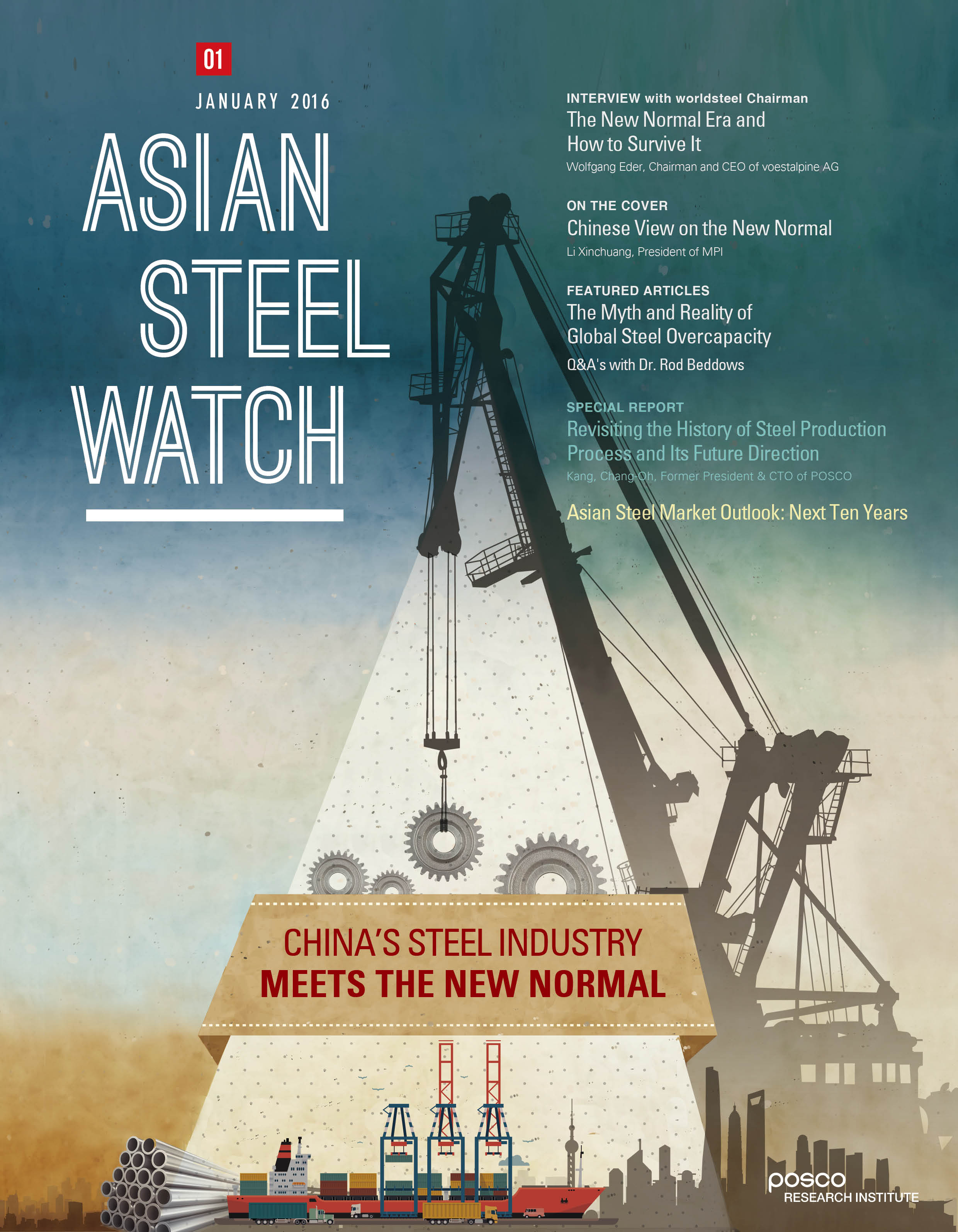 [Asian Steel Watch] vol.1 (2016.1)
