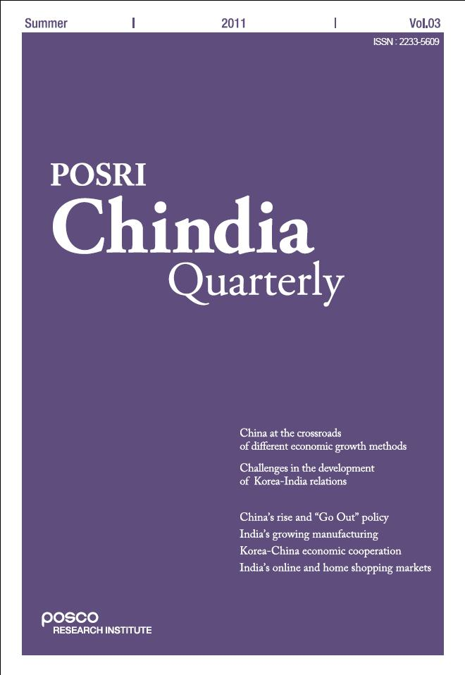 [Chindia Quarterly] Vol.3 (2011 Summer)