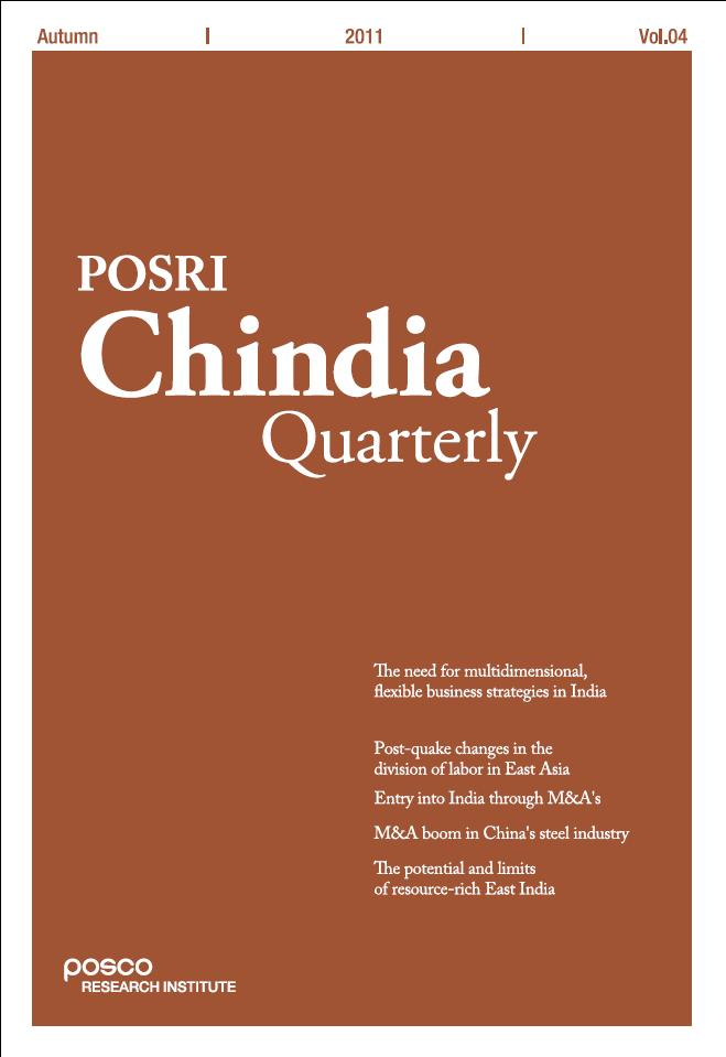 [Chindia Quarterly] Vol.4 (2011 Autumn)
